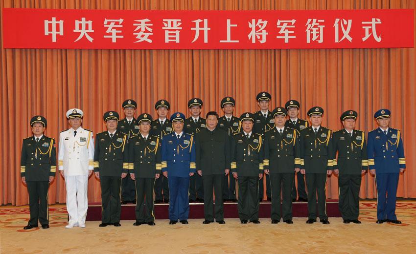 中央军委举行晋升上将军衔仪式[图]