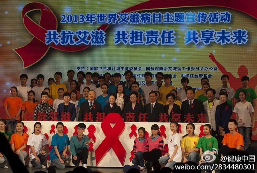 彭丽媛参与2013年世界艾滋病日主题宣传活动。