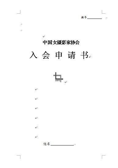 中国女摄影家协会入会申请书(封面)