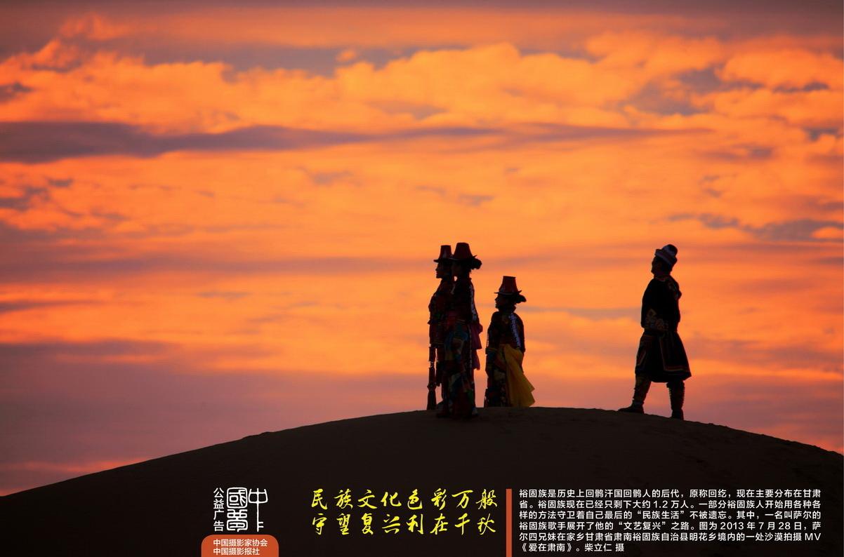 """""""中国梦""""影像公益广告主题展作品展示【23】"""