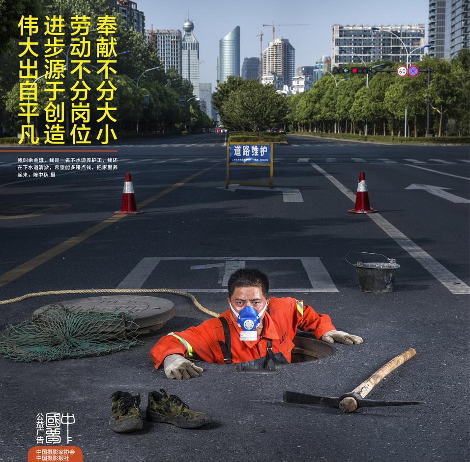 """""""中国梦""""影像公益广告主题展作品展示【26】"""