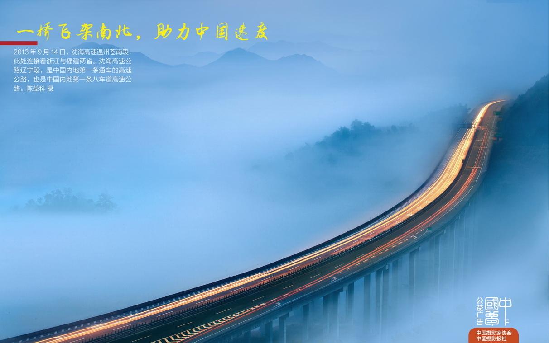 """""""中国梦""""影像公益广告主题展作品展示【33】"""