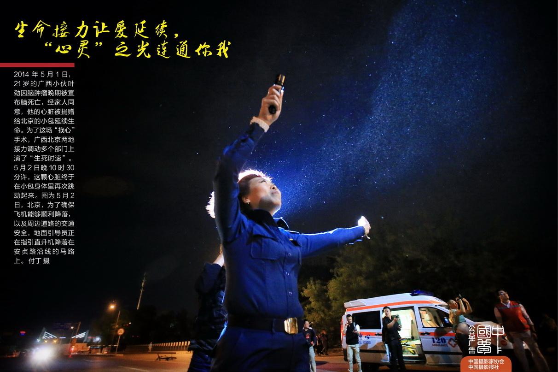 """""""中国梦""""影像公益广告主题展作品展示【32】"""