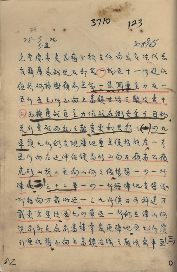 车尔尼89第9条钢琴谱-9月11日,国家档案局在其官网发布了《浴血奋战——档案里的中国抗
