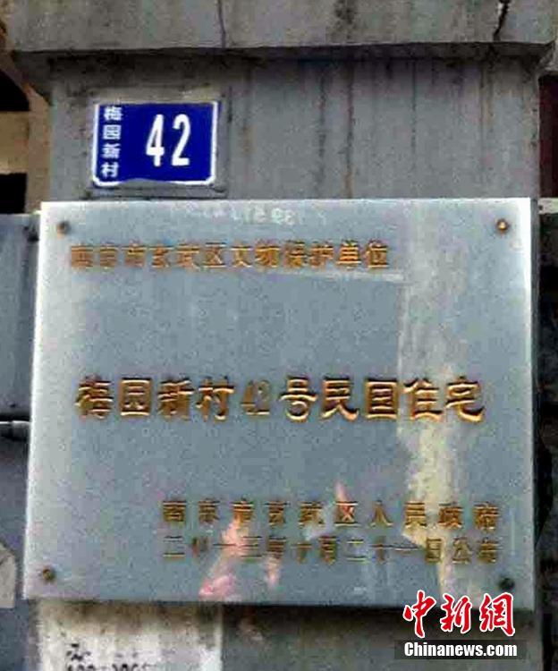 南京别墅级民国买家4500万寻土豪别墅相城区图片