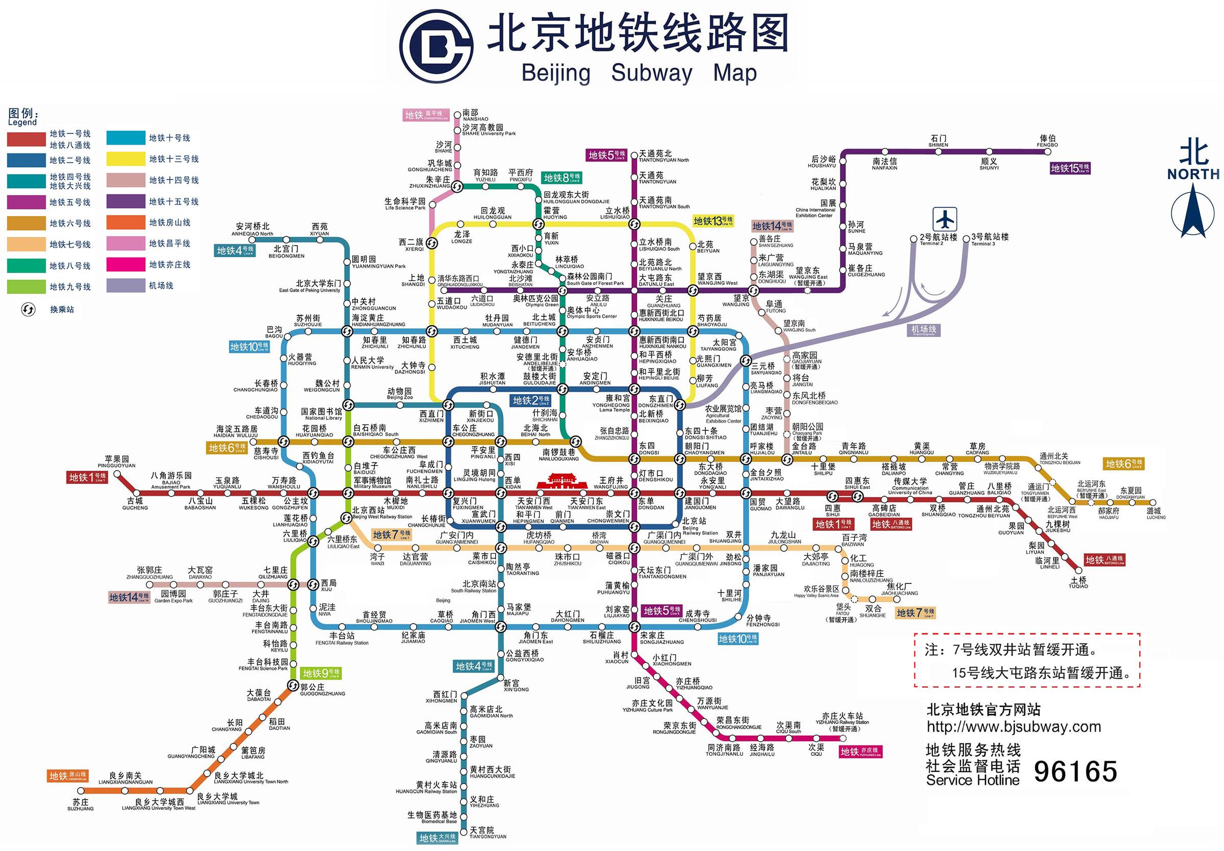 北京地铁最新版线路图出炉 包含年底开通新线