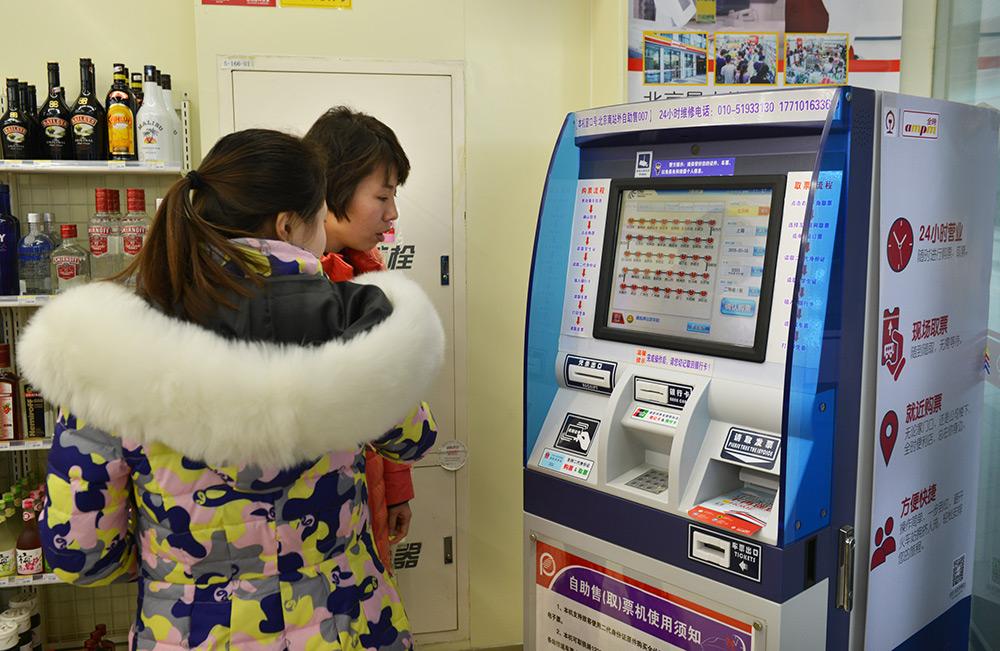 火车票自助售票机进驻北京便利店