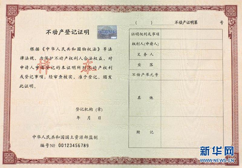 全国统一的不动产登记簿证正式公布