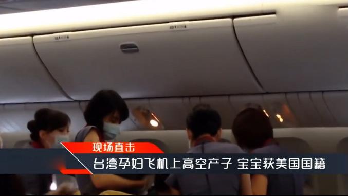 实拍台湾孕妇飞机上高空产女 宝宝获美国国籍