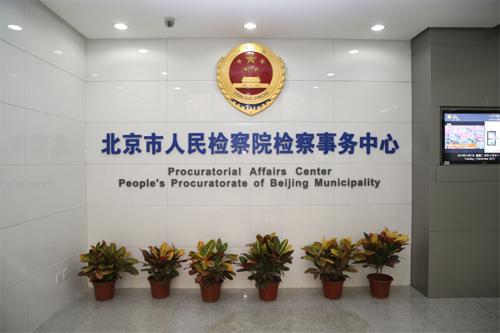 北京市检察院正式启用检察事务中心,面向社会公众提供全面,透明,便捷