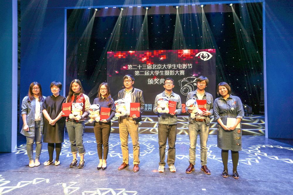第二十三届北京大学生电影节第二届大学生摄影大赛颁奖典礼
