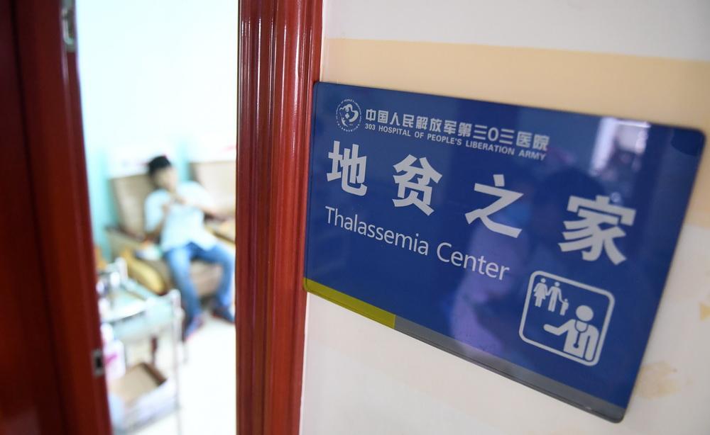 性疾病,高发地广西壮族自治区人口地贫基因携带者比例约20%.