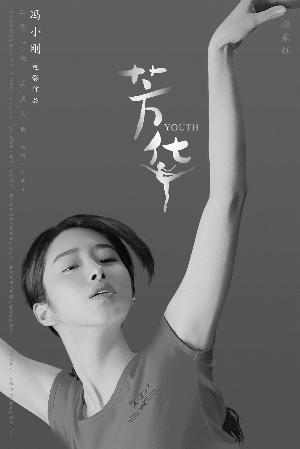 《芳华》新海报曝光冯视频大秀女郎搞教程姿色插图片