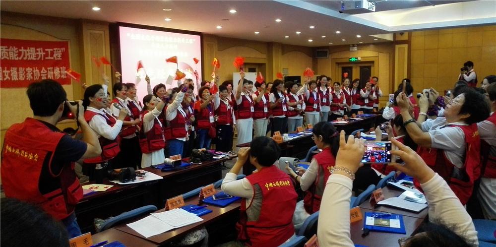 提升工程专业人才培训  --中国女摄影家协会党