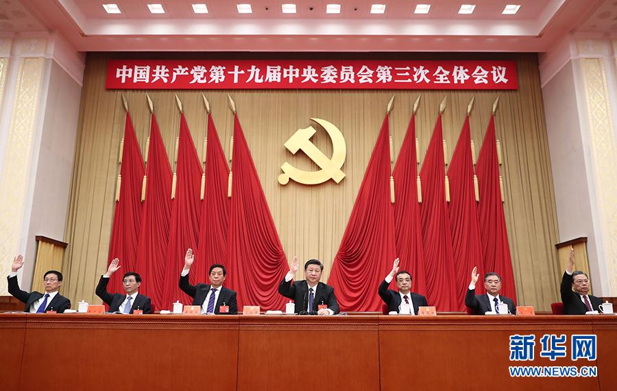 中国共产党第十九届中央委员会第三次全体会议,于2018年2月26日至28日在北京举行。中央政治局主持会议。新华社记者鞠鹏摄