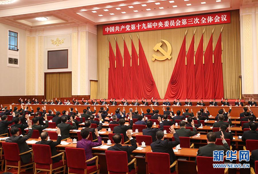 中国共产党第十九届中央委员会第三次全体会议,于2018年2月26日至28日在北京举行。中央政治局主持会议。新华社记者姚大伟摄