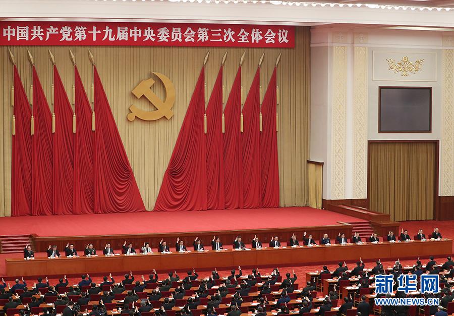 中国共产党第十九届中央委员会第三次全体会议,于2018年2月26日至28日在北京举行。中央政治局主持会议。新华社记者王晔摄