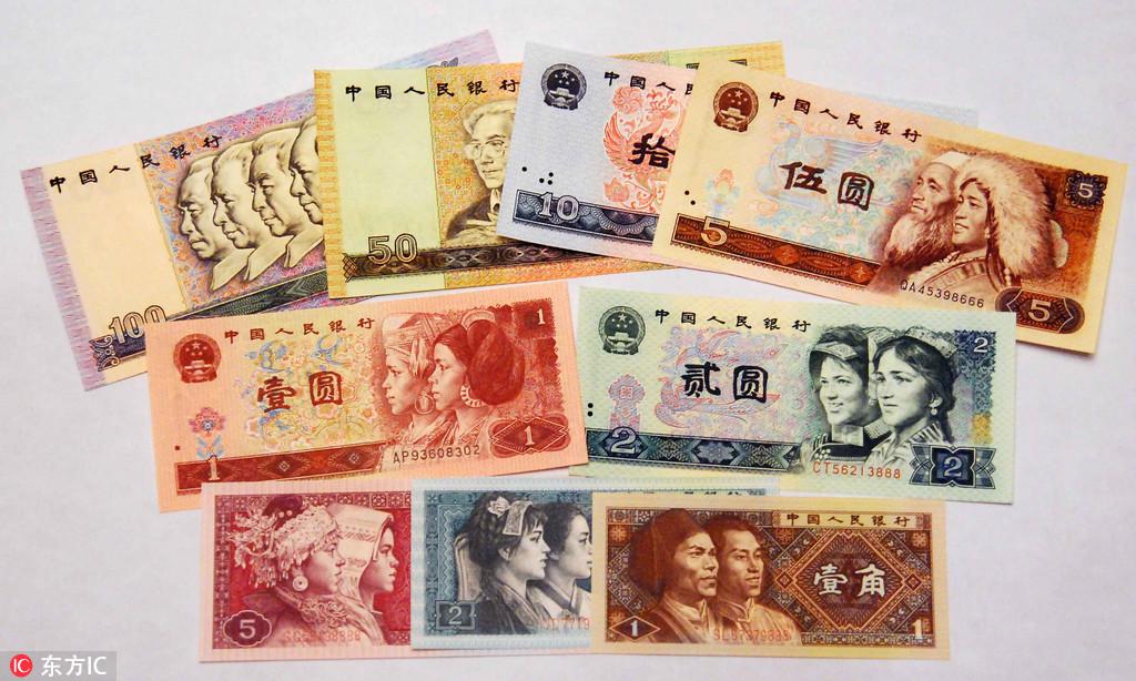 """今起第四套人民币部分券别""""退市"""" 收藏价涨幅超30%"""