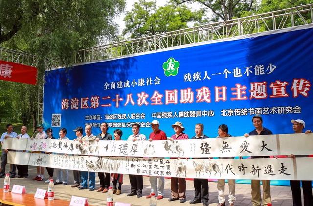 24次全国助残日主题_北京市海淀区举办全国助残日主题宣传活动--图片频道--人民网