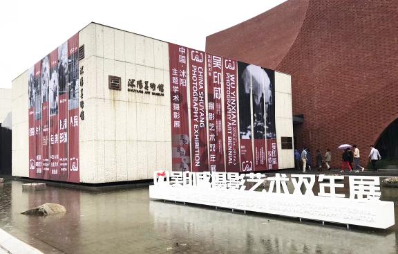 吴印咸摄影艺术双年展暨沭阳学术摄影展开幕
