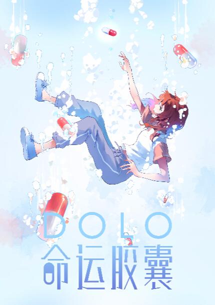 漫画《DOLO命运胶囊》斩获年度最受期待IP