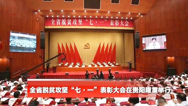 贵州脱贫大决战:弘扬新时期精神 带领群众攻坚克难