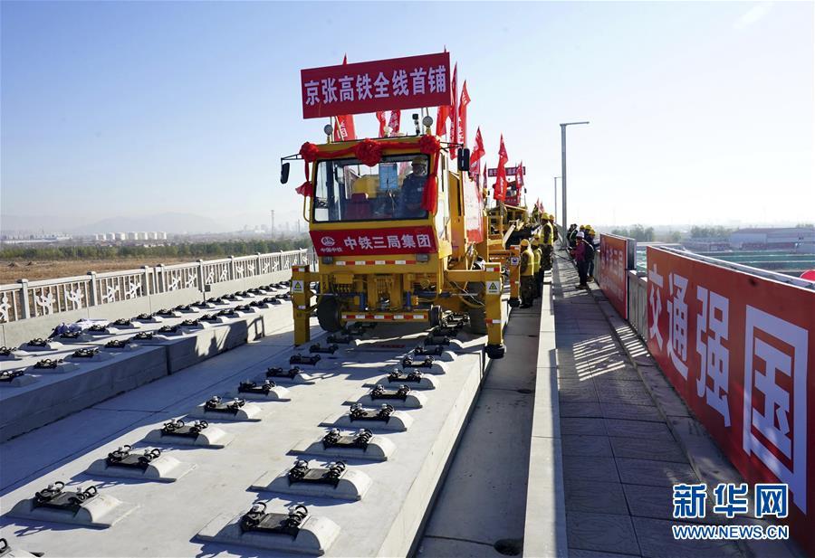 (经济)(3)京张高铁开始全面铺轨