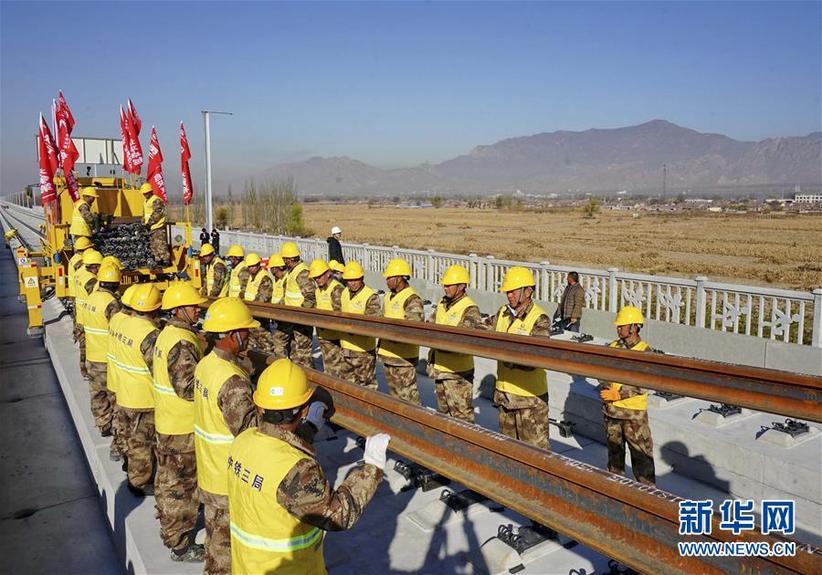 (经济)(5)京张高铁开始全面铺轨