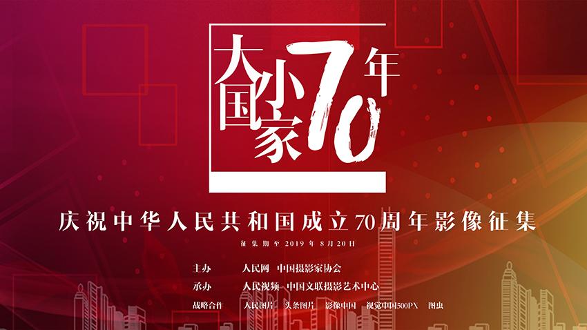 """""""大國小家70年""""影像征集活動開始啦!"""