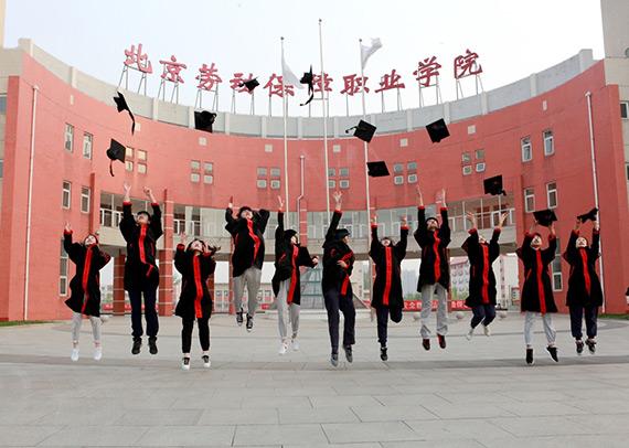 青春献礼北京劳动保障职业学院快闪即将上演