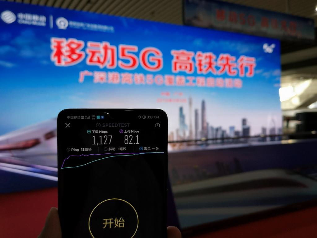 广东:广深港高铁内地段5G覆盖工程启动