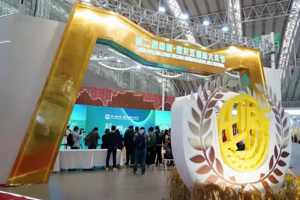 第二届黑龙江国际大米节冰城开幕