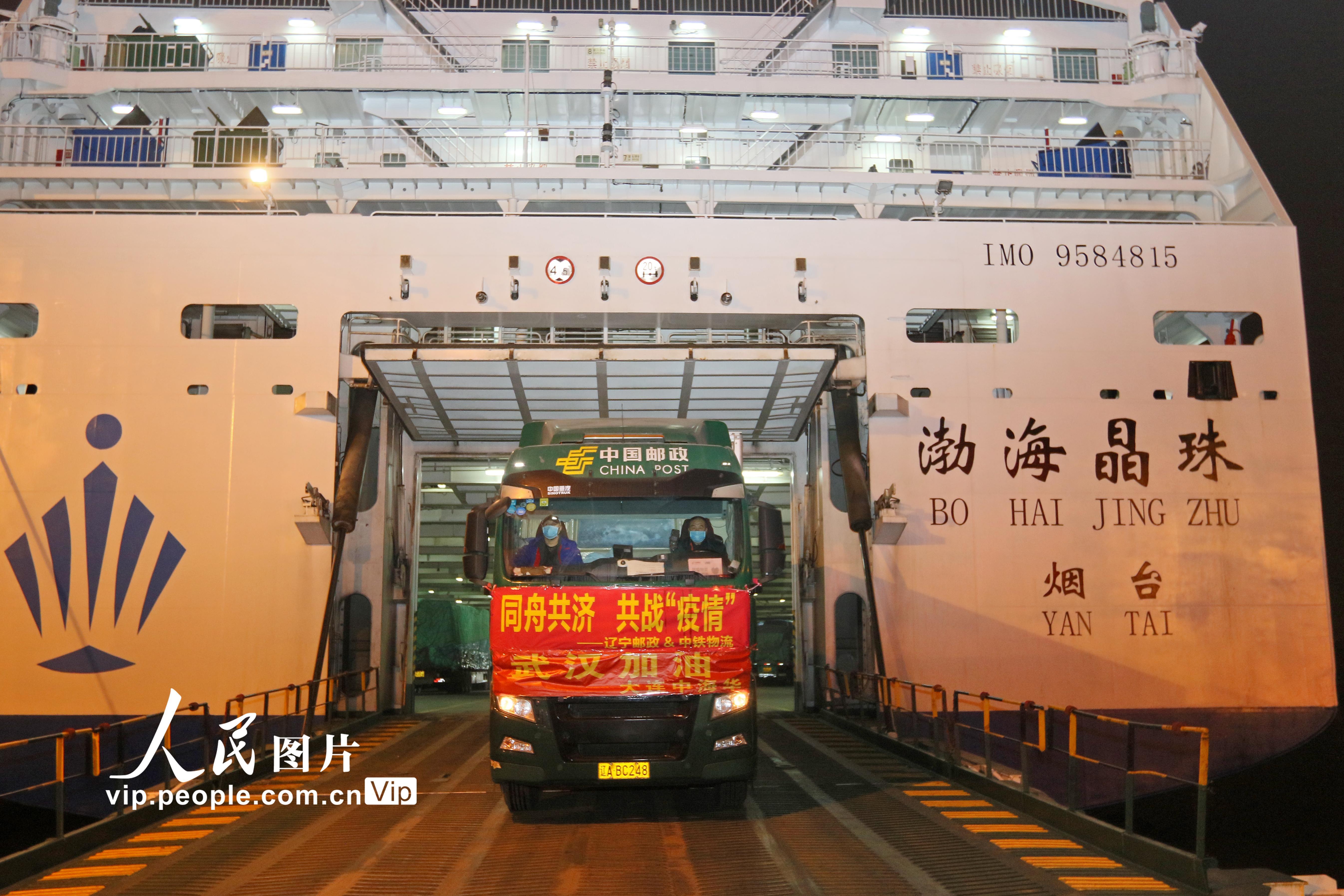 """山东烟台:防疫物资运输车辆免费乘船""""渡海"""""""