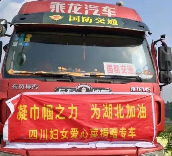 凝巾帼之力 四川捐赠70余吨爱心菜为湖北加油!