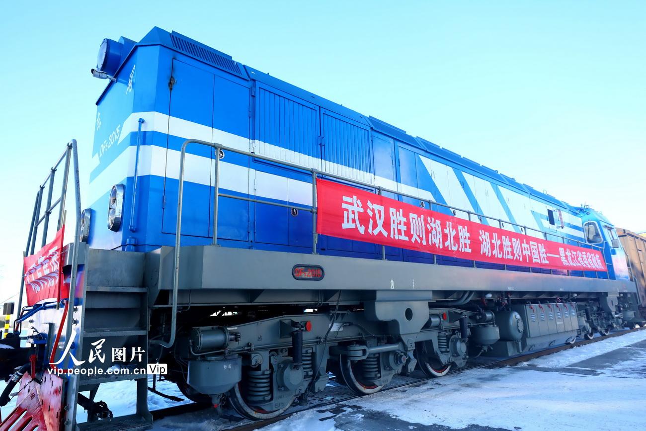 黑龙江首发援鄂3000吨大米专列