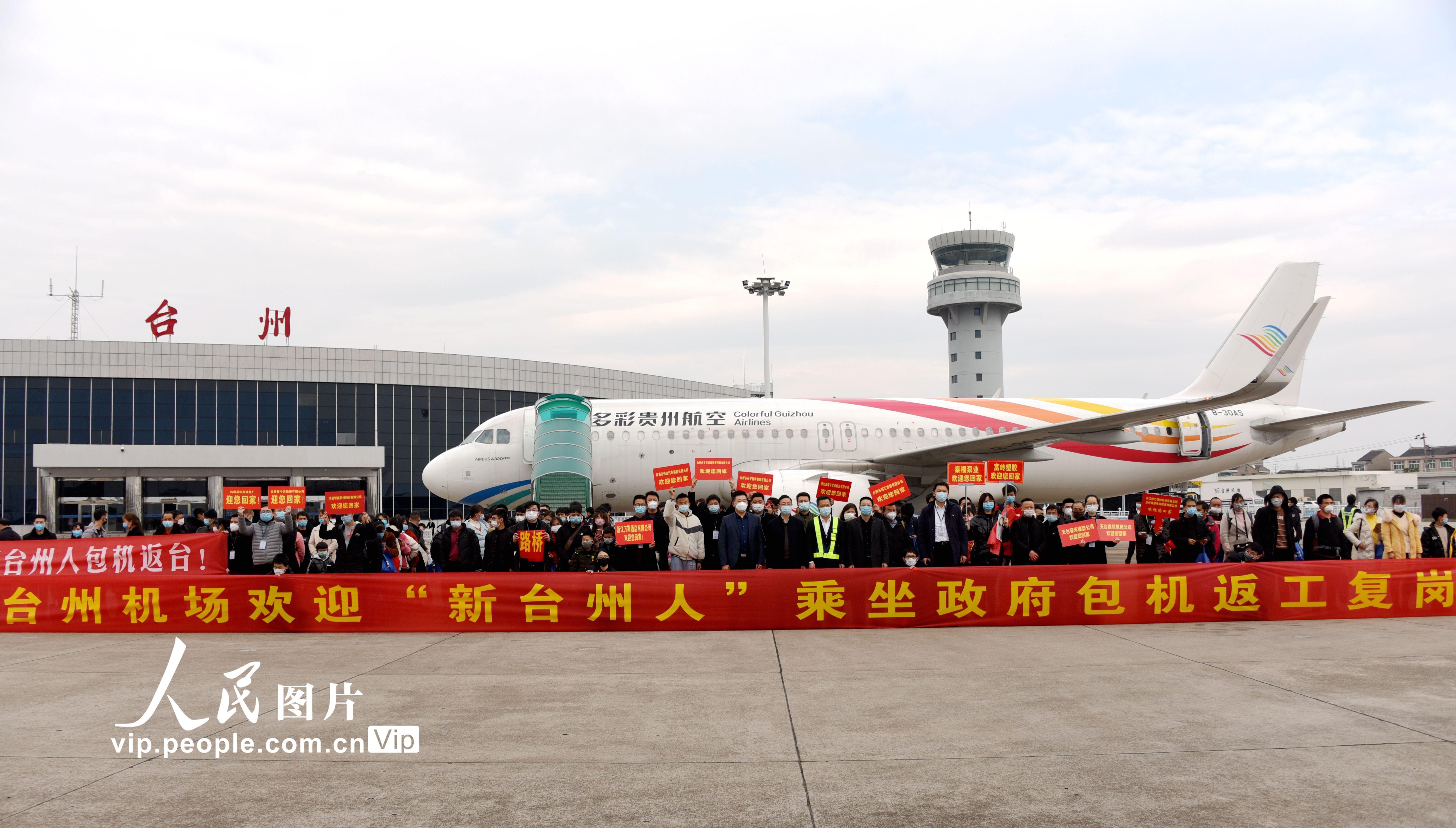 34家企业复工返厂人员乘坐政府包机从贵州至台州