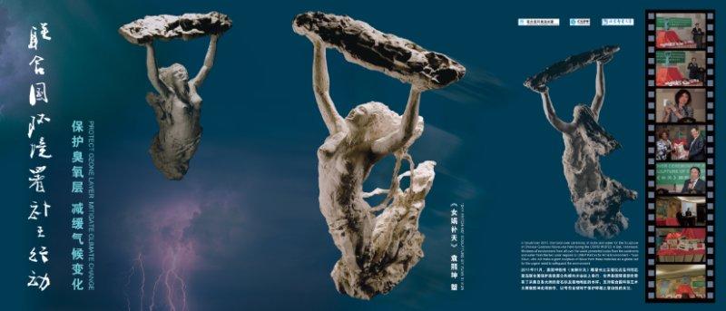 袁熙坤雕塑作品拍卖意为新冠肺炎疫苗研发献爱心