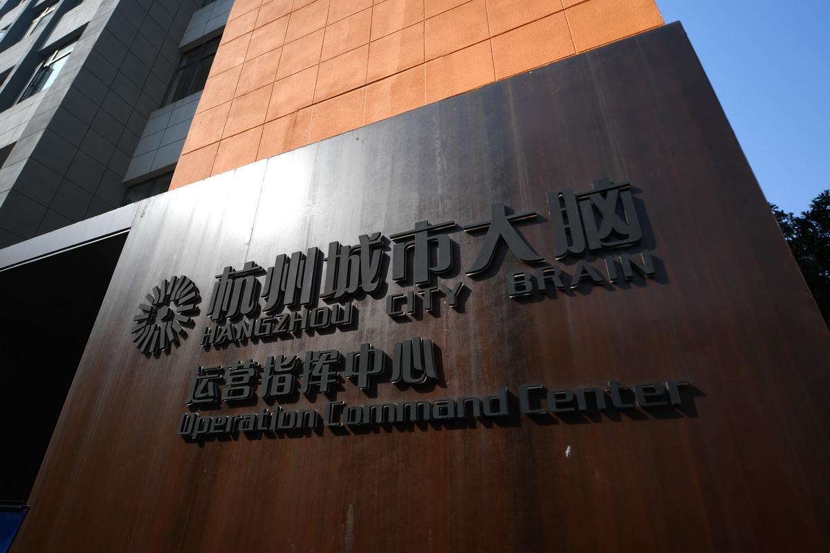 4月13日拍摄的杭州城市大脑运营指挥中心外景。