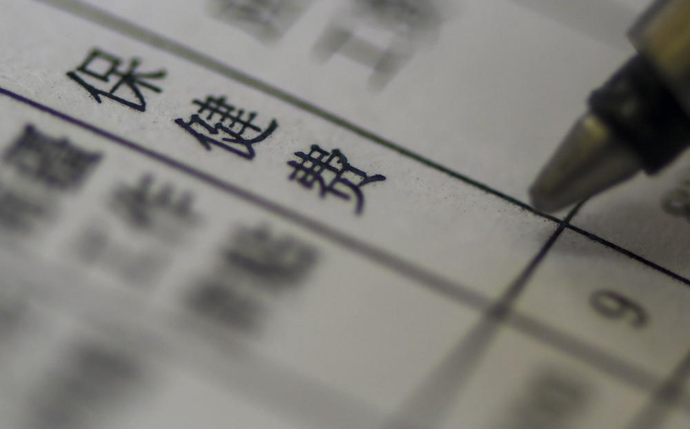 """这是新疆伽师县干部职工工资条上的特殊一栏——保健费,每个月9元,当地人称之为""""苦水费""""(6月12日摄)。新华社记者 赵戈 摄"""