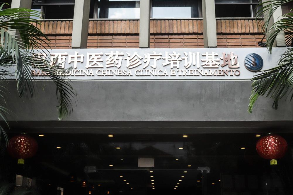 这是11月14日在圣保罗拍摄的巴西中医药诊疗培训基地大楼的标识。