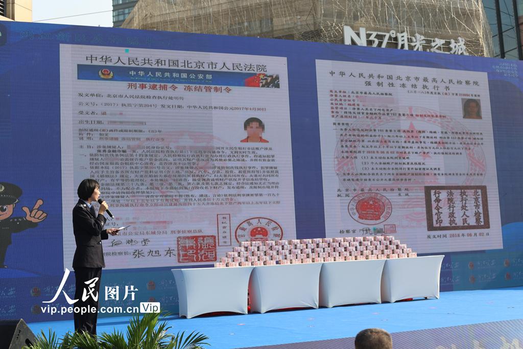 """重庆警方破获""""7·13""""特大外汇诈骗案 追缴发还现金1.2亿"""