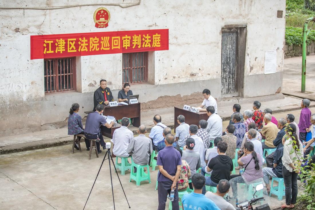 9月17日,在重庆市江津区蔡家镇文昌村塘口村民小组,基层法官们在巡回法庭审理案件。