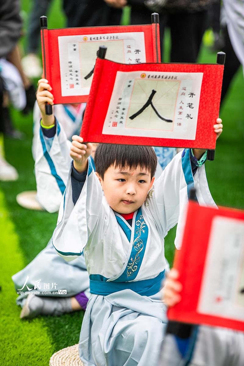 """贵州毕节:孩子""""开笔破蒙""""体验传统文化【4】"""