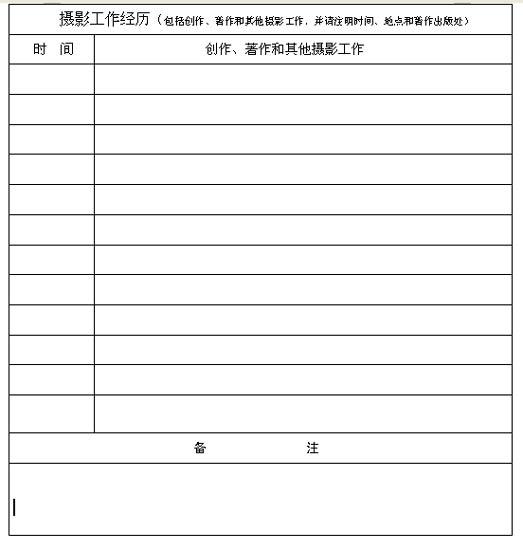 中国女摄影家协会百年好合荣誉会员入会申请书
