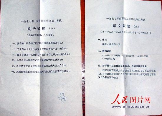 1977第一届高考试题