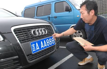 长春市推行 自编自选 机动车号牌高清图片