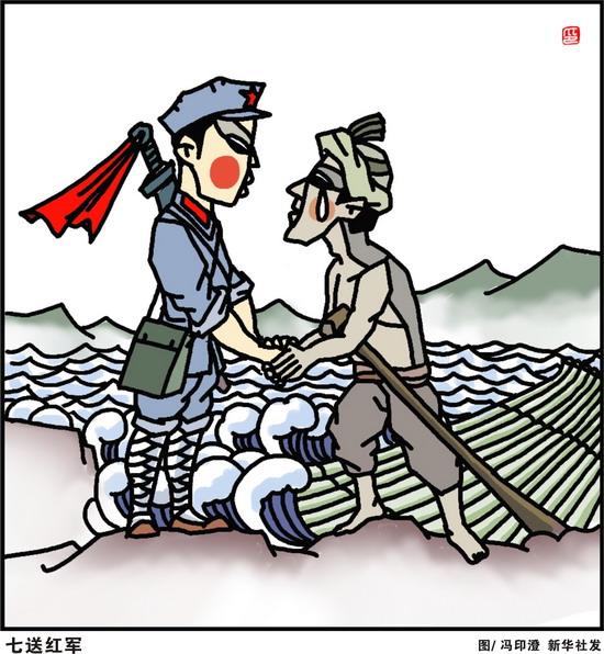 漫画:十送红军 (3)