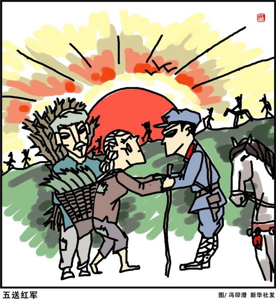 漫画:十送红军 (6)