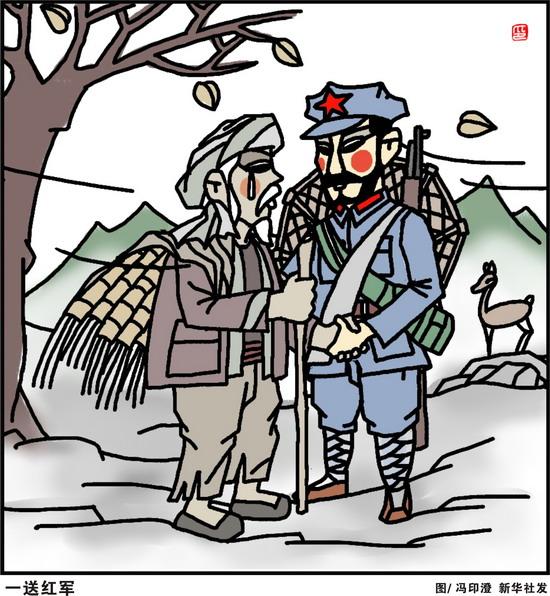 漫画:十送红军 (4)