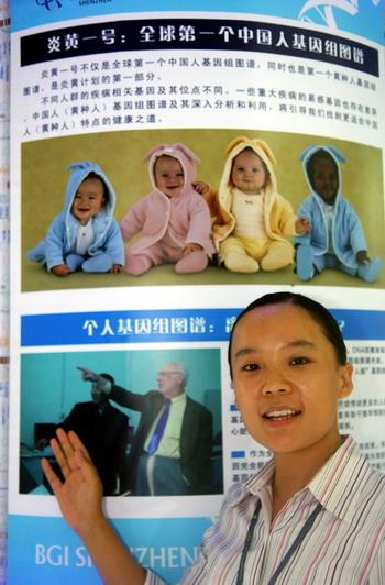 组图:第一个完整中国人基因组图谱绘制完成 (5